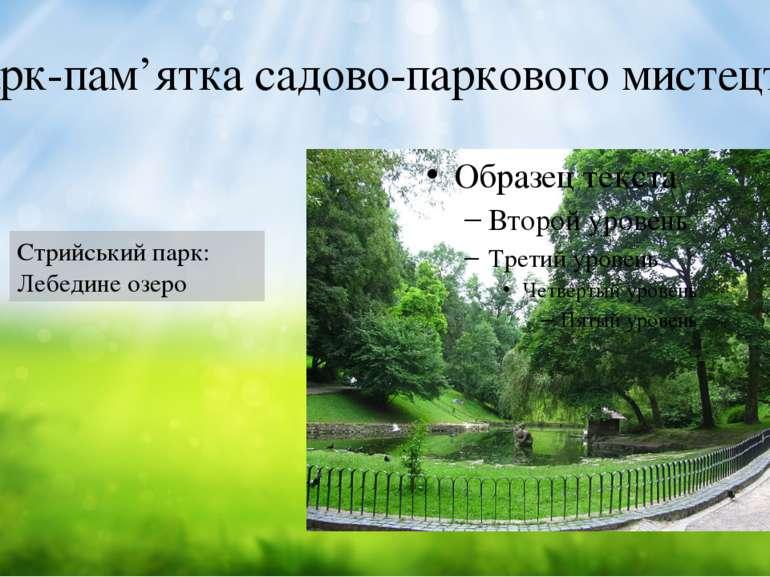 Парк-пам'ятка садово-паркового мистецтва Стрийський парк: Лебедине озеро