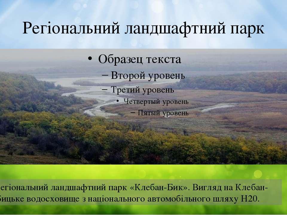 Регіональний ландшафтний парк Регіональний ландшафтний парк «Клебан-Бик». Виг...
