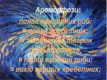 Ароморфози: поява панцирних риб; ¤ поява хребетних; ¤ збільшення тварин фильт...