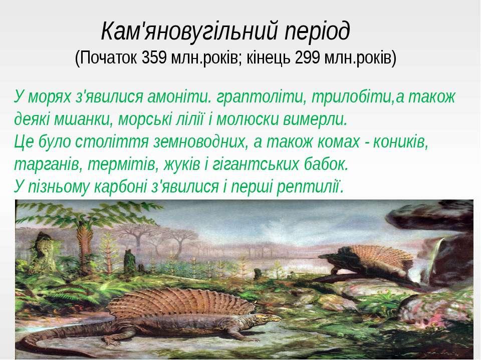 Кам'яновугільний період (Початок 359 млн.років; кінець 299 млн.років) У морях...