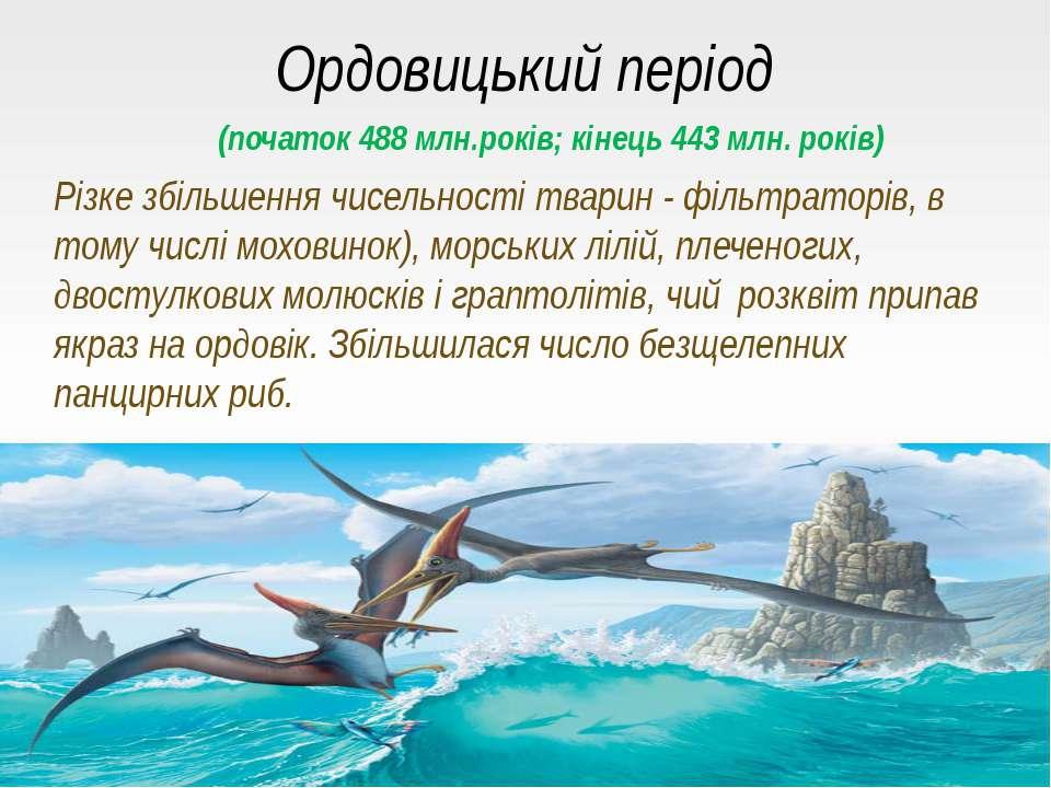 Ордовицький період (початок 488 млн.років; кінець 443 млн. років) Різке збіль...