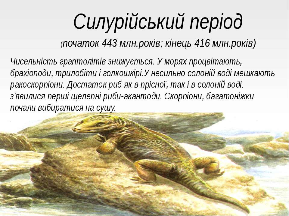 Силурійський період (початок 443 млн.років; кінець 416 млн.років) Чисельність...