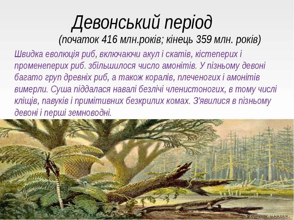 Девонський період (початок 416 млн.років; кінець 359 млн. років) Швидка еволю...