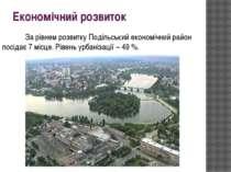 Економічний розвиток За рівнем розвитку Подільський економічний район посідає...