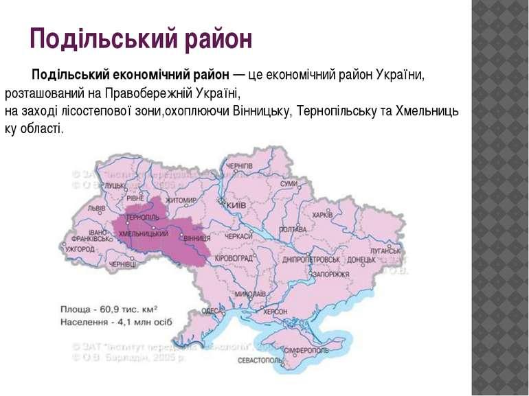 Подільський район Подільський економічний район— цеекономічний районУкраїн...