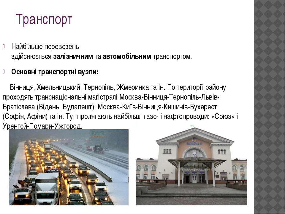 Транспорт Найбільше перевезень здійснюєтьсязалізничнимтаавтомобільнимтран...