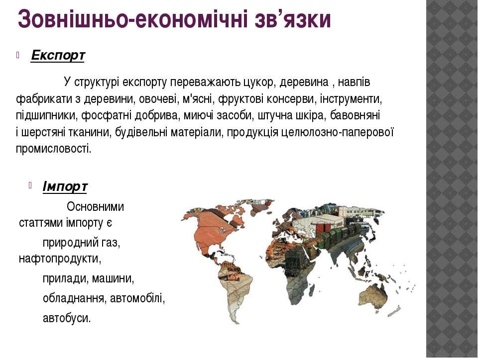 Зовнішньо-економічні зв'язки Експорт У структуріекспортупереважаютьцукор, ...