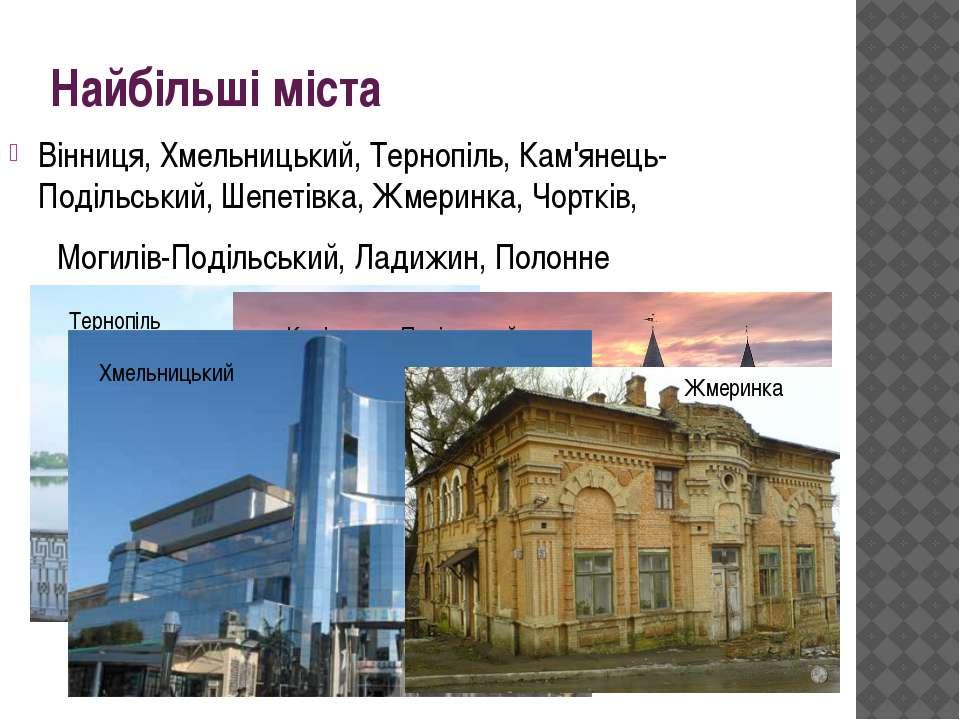 Найбільші міста Вінниця,Хмельницький,Тернопіль, Кам'янець-Подільський,Шепе...