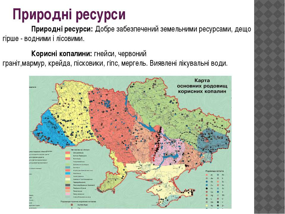 Природні ресурси Природні ресурси: Добре забезпечений земельними ресурсами, д...