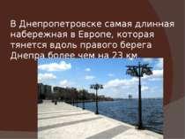 В Днепропетровске самая длинная набережная в Европе, которая тянется вдоль пр...