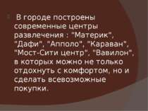 """В городе построены современные центры развлечения : """"Материк"""", """"Дафи"""", """"Аппол..."""