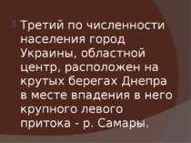 Третий по численности населения город Украины, областной центр, расположен на...