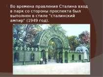 Во времена правления Сталина вход в парк со стороны проспекта был выполнен в ...