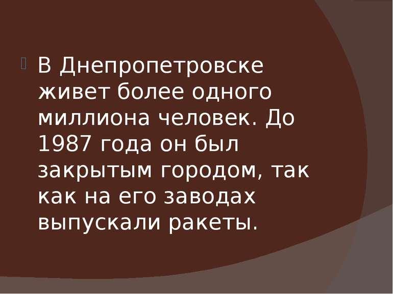 В Днепропетровске живет более одного миллиона человек. До 1987 года он был за...