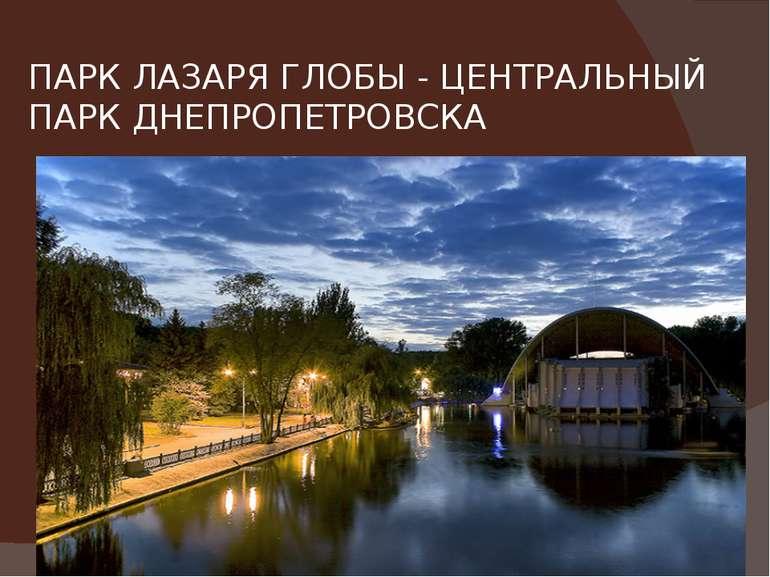 ПАРК ЛАЗАРЯ ГЛОБЫ - ЦЕНТРАЛЬНЫЙ ПАРК ДНЕПРОПЕТРОВСКА