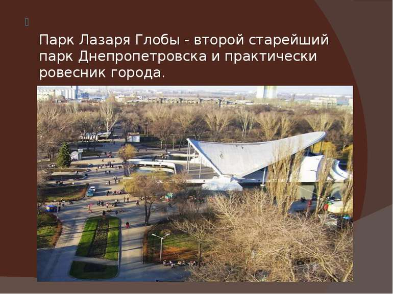 Парк Лазаря Глобы - второй старейший парк Днепропетровска и практически ровес...