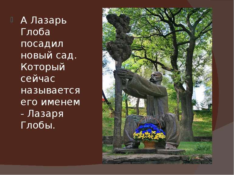 А Лазарь Глоба посадил новый сад. Который сейчас называется его именем - Лаза...