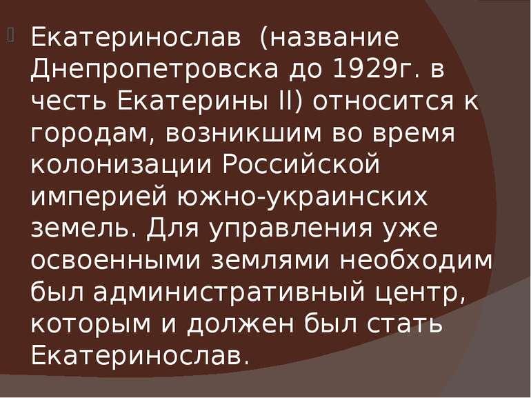Екатеринослав (название Днепропетровска до 1929г. в честь Екатерины II) относ...