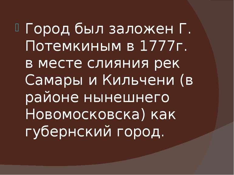 Город был заложен Г. Потемкиным в 1777г. в местеслияния рек Самары и Кильчен...