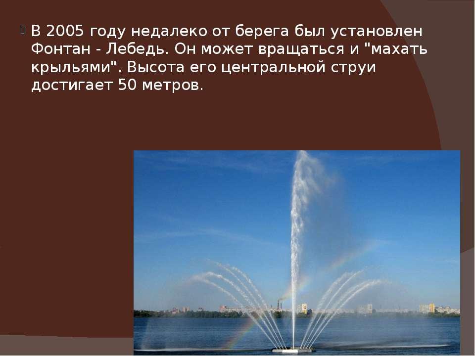 В 2005 году недалеко от берега был установлен Фонтан - Лебедь. Он может враща...