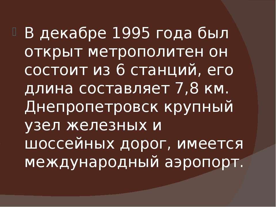 В декабре 1995 года был открыт метрополитен он состоит из 6 станций, его длин...