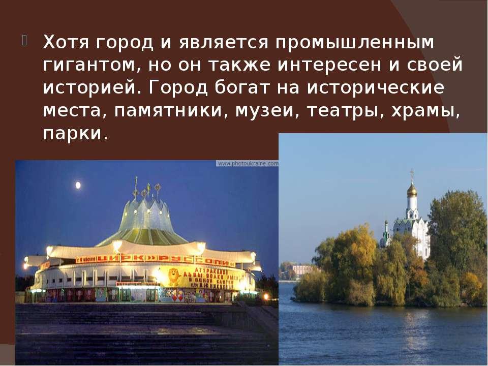 Хотя город и является промышленным гигантом, но он также интересен и своей ис...