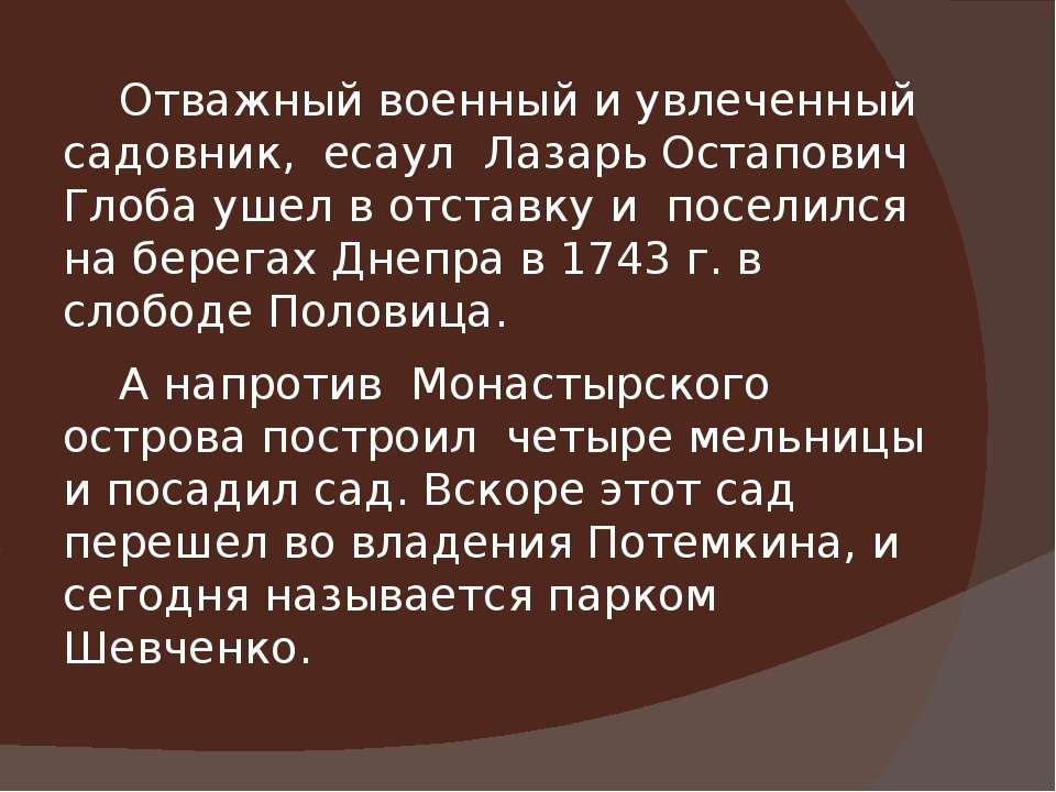 Отважный военный и увлеченный садовник, есаул Лазарь Остапович Глоба ушел ...