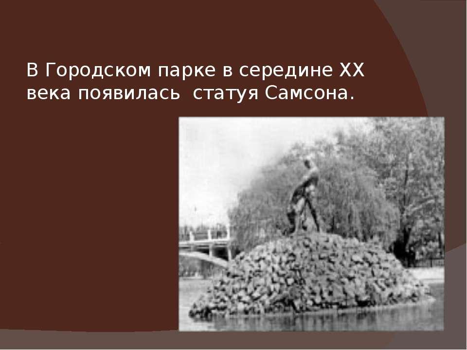 В Городском парке в середине ХХ века появилась статуя Самсона.