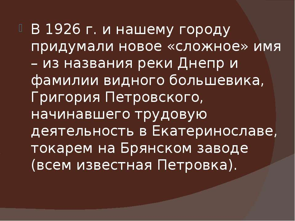В 1926 г. и нашему городу придумали новое «сложное» имя – из названия реки Дн...