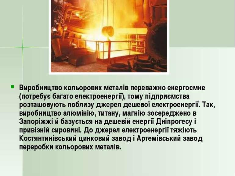Виробництво кольорових металів переважно енергоємне (потребує багато електрое...
