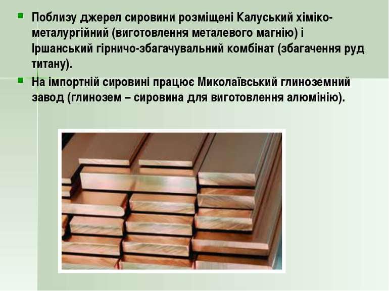 Поблизу джерел сировини розміщені Калуський хіміко-металургійний (виготовленн...