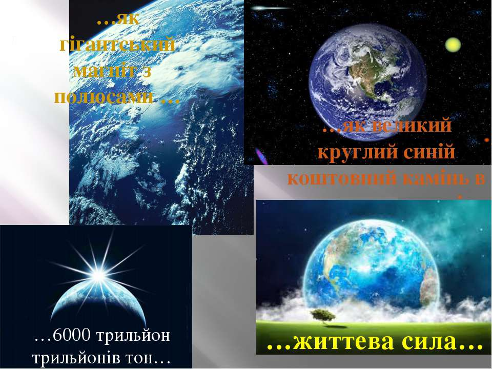…як великий круглий синій коштовний камінь в темному просторі… …6000 трильйон...