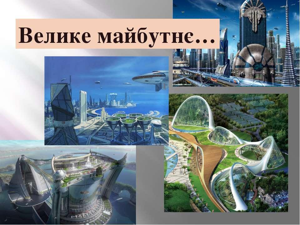 Велике майбутнє…