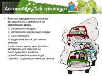 Автомобильный транспорт Факторы отрицательного влияния автомобильного транспо...