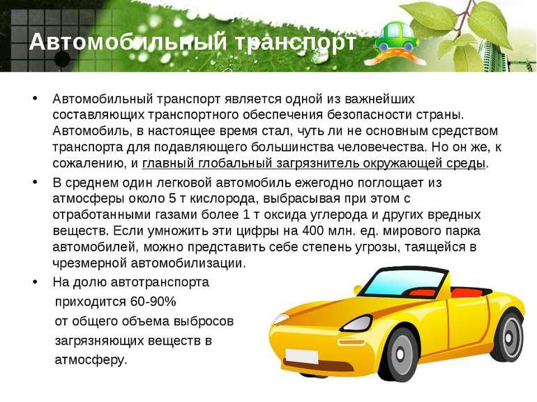 Автомобильный транспорт является одной из важнейших составляющих транспортног...