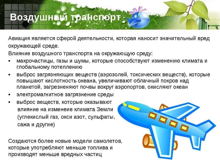 Авиация является сферой деятельности, которая наносит значительный вред окруж...