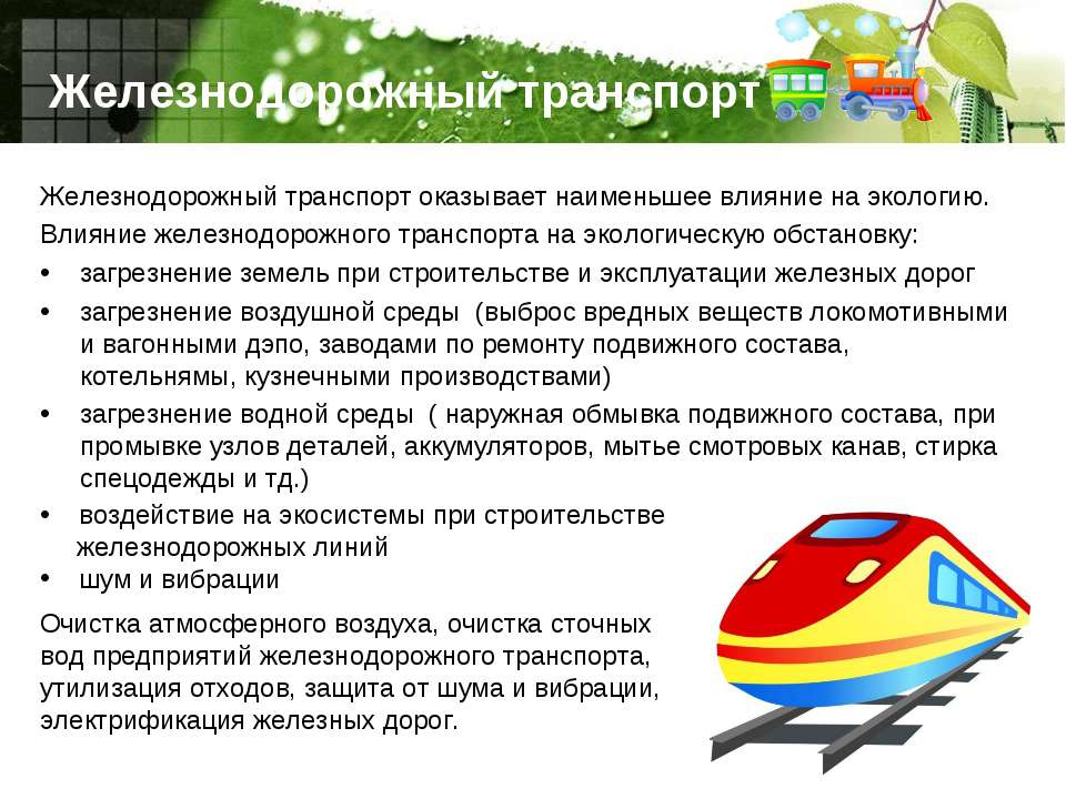 Железнодорожный транспорт Железнодорожный транспорт оказывает наименьшее влия...