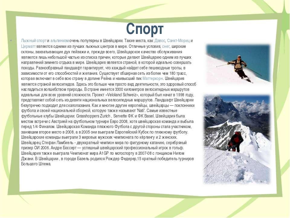 Спорт Лыжный спорт и альпинизм очень популярны в Швейцарии. Такие места, как ...