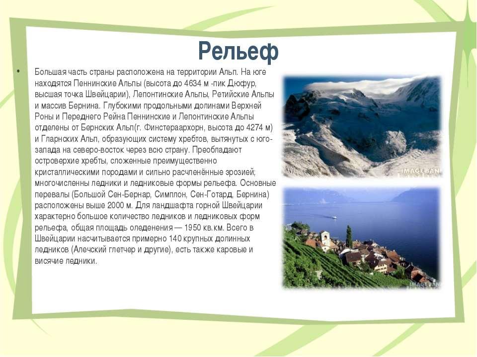 Рельеф Большая часть страны расположена на территории Альп. На юге находятся ...