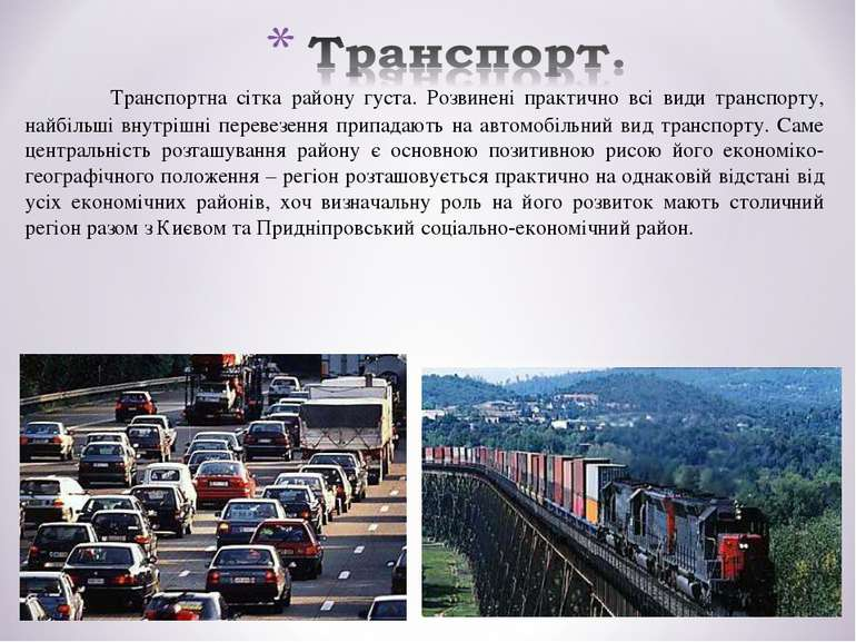Транспортна сітка району густа. Розвинені практично всі види транспорту, найб...