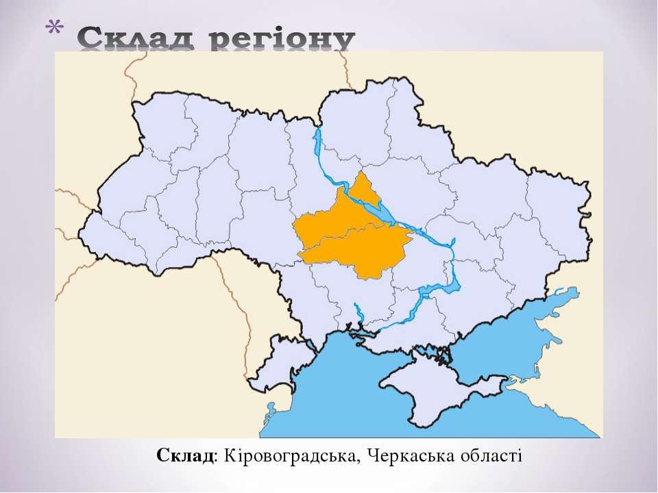 Склад: Кіровоградська, Черкаська області