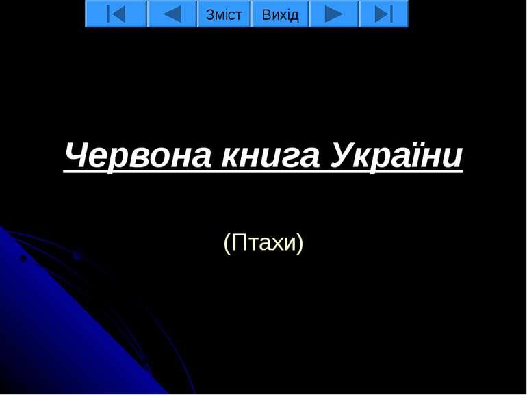 Червона книга України (Птахи) Зміст Вихід