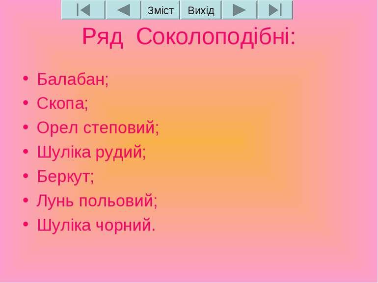 Ряд Соколоподібні: Балабан; Скопа; Орел степовий; Шуліка рудий; Беркут; Лунь ...