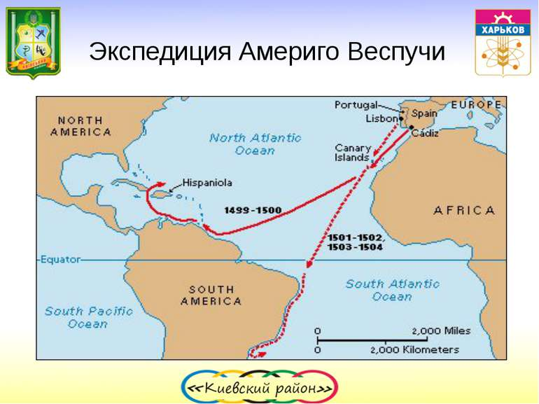 Экспедиция Америго Веспучи