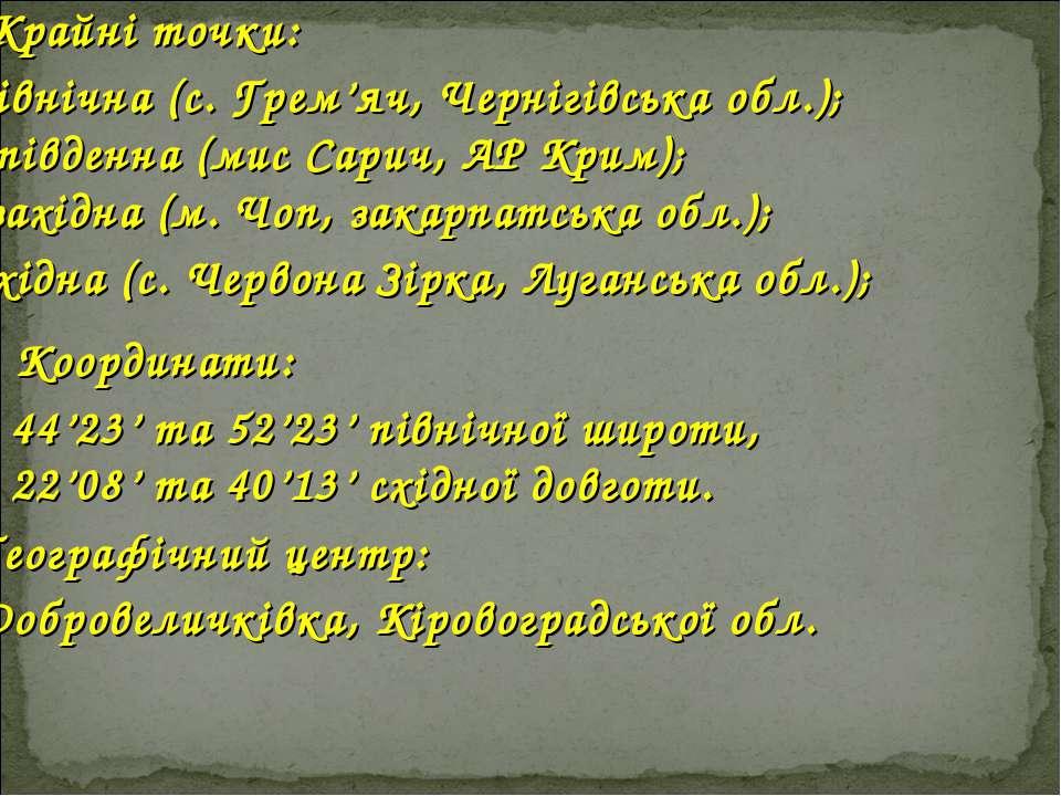 Крайні точки: північна (с. Грем'яч, Чернігівська обл.); південна (мис Сарич, ...