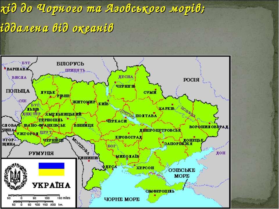 Вихід до Чорного та Азовського морів; Віддалена від океанів