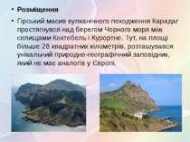 Розміщення Гірський масив вулканічного походження Карадаг простягнувся над бе...