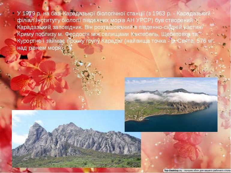 У 1979 р. на базі Карадазької біологічної станції (з 1963 р. - Карадазький фі...
