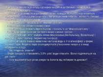 Як ми вже визначилися,до складу гідросфери входять води Світового океану,вода...