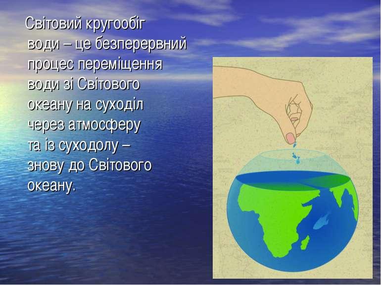 Світовий кругообіг води – це безперервний процес переміщення води зі Світовог...